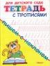 Прописи А5 для детского сада. Тетрадь с прописями (пишем с наклоном)
