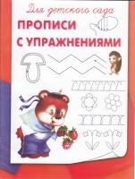 Прописи А5 для детского сада. Прописи с упражнениями