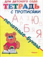 Прописи А5 для детского сада. Тетрадь с прописями (печатные буквы)