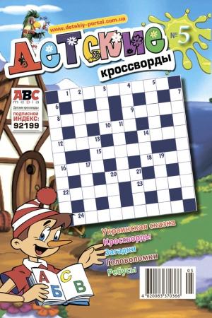 Детские кроссворды №05/16 (рус.)