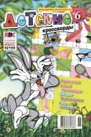 Детские кроссворды №06/16 (рус.)