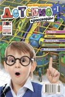 Детские кроссворды №1/17 (рус.)