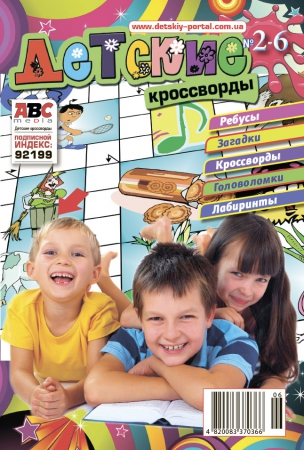 Детские кроссворды №2-6/17 (рус.)