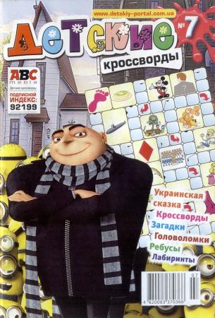Детские кроссворды №07/16 (рус.)