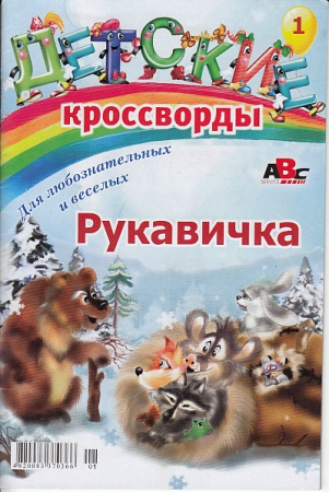 Детские кроссворды №01/14