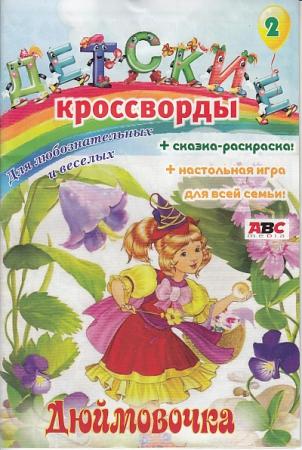 Детские кроссворды №02/14