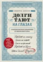 С. Давлатов. Долги тают на глазах