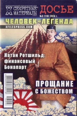 Досье. X FILES Секретные материалы 20 века №03/16