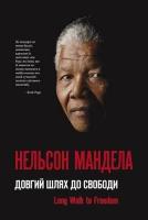 Нельсон Мандела. Довгий шлях до свободи