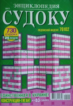 Энциклопедия судоку №33/20