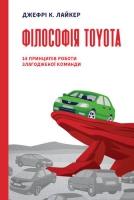 Джефрі К. Лайкер. Філософія Toyota. 14 принципів роботи злагодженої команди