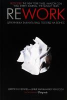 Фрайд Дж. Ця книжка змінить ваш погляд на бізнес