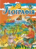 Географія. Енциклопедія навколишнього світу.