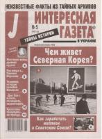 Интересная газета. Тайны истории №5/20