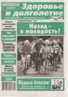 Популярная газета. Здоровье и долголетие №2/20