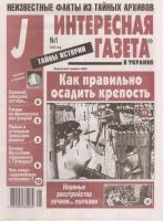Интересная газета. Тайны истории №1/20