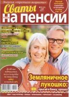 Сваты на пенсии №5/21