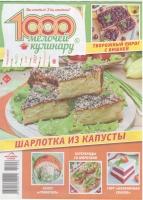 1000 мелочей кулинару №6/21
