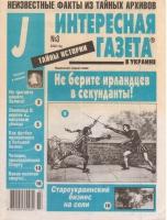 Интересная газета. Тайны истории №3/20