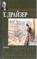 Драйзер Теодор. Стоик