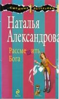 Александрова Наталья. Рассмешить Бога