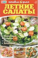 Еда. Спецвыпуск №3-с/21. Летние салаты