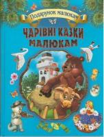 Чарівні казки малюкам. Подарунок малюкам