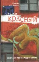 Арутюнова Каринэ. Скажи красный