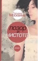 Москвина Татьяна. Позор и чистота