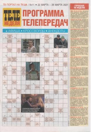 Теленеделя. Программа телепередач №11/21