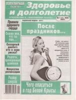 Популярная газета. Здоровье и долголетие №1/20