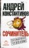 Константинов Андрей. Сочинитель