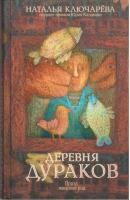 Ключарева Наталья. Деревня дураков