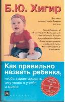 Хигир Б. Ю. Как правильно назвать ребенка