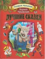 Чуковский Корней. Лучшие сказки. Подарок малышам