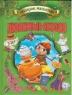 Чуковский Корней. Любимые сказки. Подарок малышам
