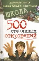 Некрасов А., Фролова П., Фролов О. Школа. 500 отчаянных откровений