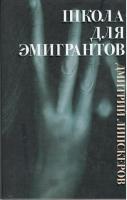Липскеров Дмитрий. Школа для эмигрантов