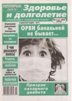Популярная газета. Здоровье и долголетие №3/20
