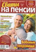 Сваты на пенсии №4/21