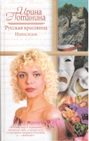 Потанина Ирина. Русская красавица. Напоследок