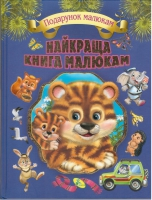 Найкраща книга малюкам. Подарунок малюкам