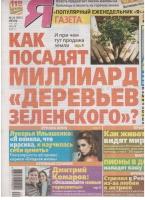 Я газета №24/21