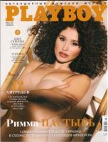 Playboy Lifestyle №6/21