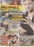 Экспресс газета № 24/21
