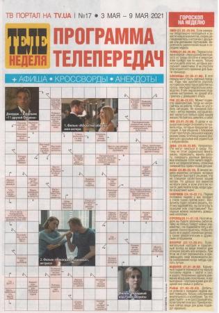 Теленеделя. Программа телепередач №15/21
