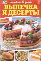 Еда. Спецвыпуск №1-с/21. Выпечка и десерты