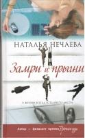 Нечаева Наталья. Замри и прыгни