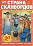 Страна сканвордов. 1000 секретов №5/21