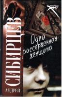 Сибирцев Андрей. Одна рассерженная женщина